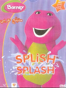 Barney Splish! Splash!