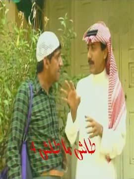 طاش ما طاش 4 الحلقة 24 11