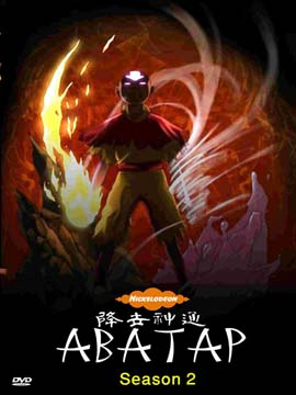 Avatar: The Last Airbender - The Complete Season 2