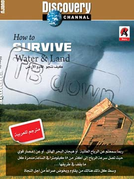 How to Survive - Water and Land