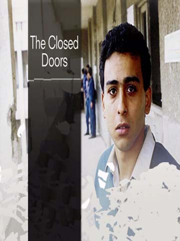 الأبواب المغلقة