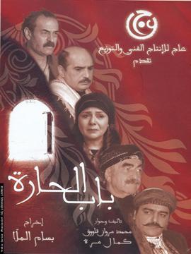 باب الحارة - الموسم الأول
