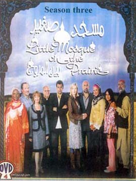 Little Mosque on the Prairie - The Complete Season Three