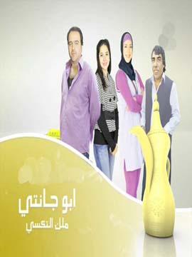 أبو جانتي - ملك التاكسي - الموسم الأول