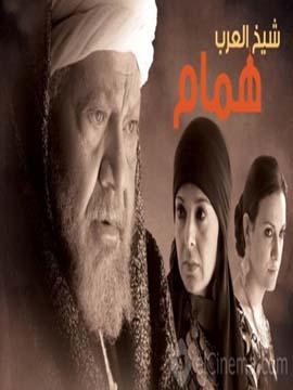 شيخ العرب همام