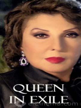 ملكة في المنفى