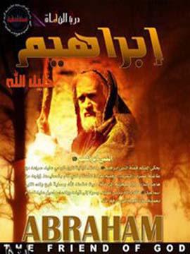 إبراهيم خليل الله