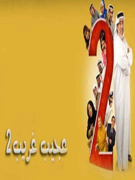عجيب غريب - الموسم الثاني