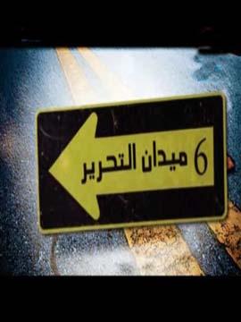 6 ميدان التحرير