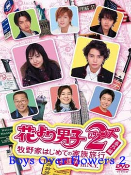 Boys Over Flowers - Season 2