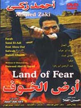 أرض الخوف