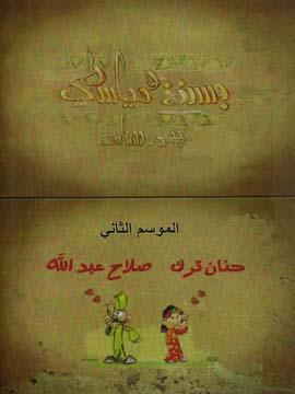 بسنت ودياسطي - الموسم الثاني
