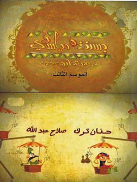 بسنت ودياسطي - الموسم الثالث - في بورتو أبو عجوة