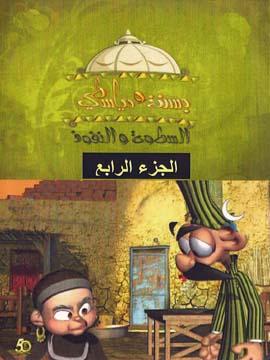 بسنت ودياسطي - الموسم الرابع - السطوة والنفوذ