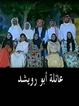 عائلة أبو رويشد