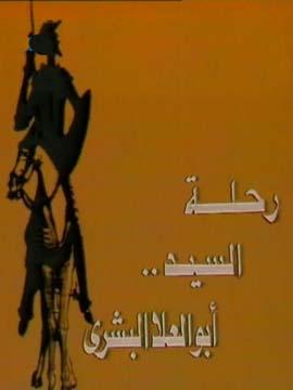 رحلة السيد أبو العلا البشري
