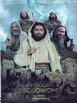 The Kingdom of Solomon
