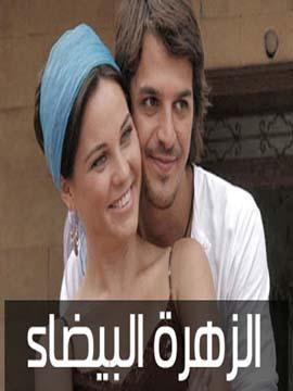الزهرة البيضاء - الموسم الأول - مدبلج