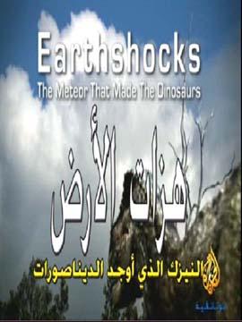 هزات الأرض -  النيزك الذي أوجد الديناصورات