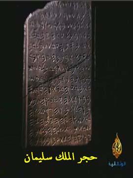 حجر الملك سليمان