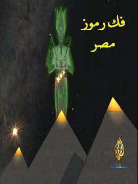 فك رموز مصر
