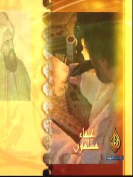 علماء مسلمون