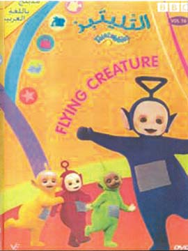 Teletubbies Flying Creature