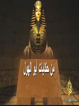 من حكايات أبو الهول