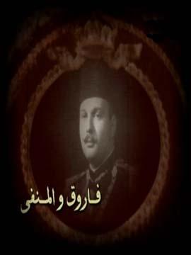 فاروق والمنفى
