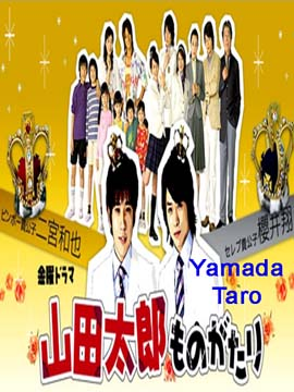 Yamada Taro Monogatari
