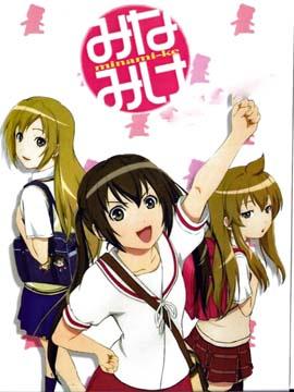 Minami-ke - The Complete Season 1