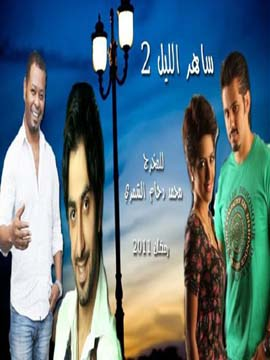 ساهر الليل - الموسم الثاني