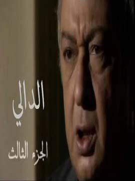الدالي - الموسم الثالث