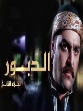 الدبور - الموسم الثاني