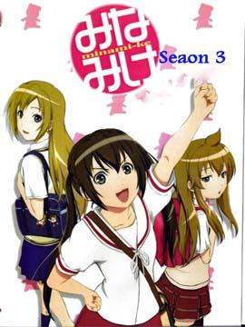 Minami-ke - The Complete Season 3