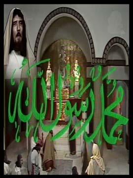 محمد رسول الله - الجزء الأول