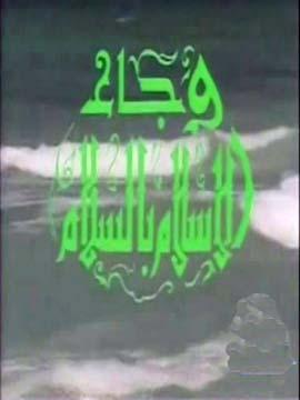 وجاء الإسلام بالسلام