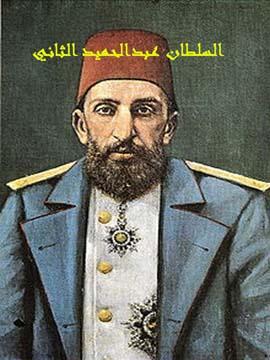 السلطان عبدالحميد الثاني
