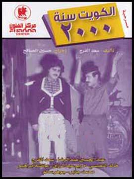 الكويت سنة 2000