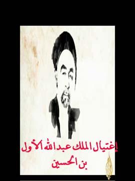 إغتيال الملك عبدالله الأول بن الحسين
