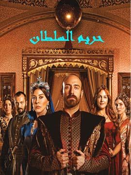 حريم السلطان - الجزء الأول - مدبلج