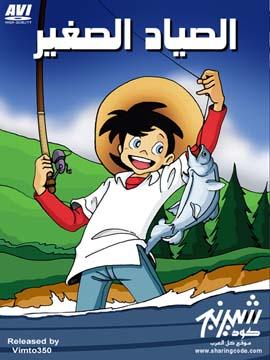 رامي الصياد الصغير