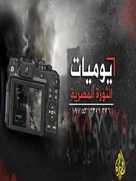 يوميات الثورة المصرية