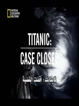 تايتانك : أقفلت القضية
