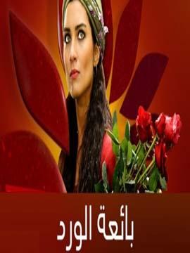 بائعة الورد - مدبلج