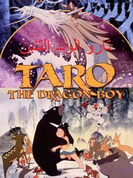 تارو الولد التنين