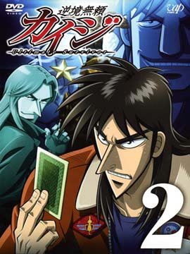 Kaiji - The Complete Season Two