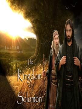 The Kingdom of Solomon - مدبلج