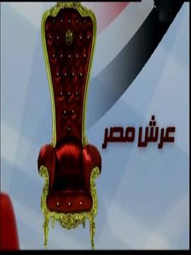 عرش مصر