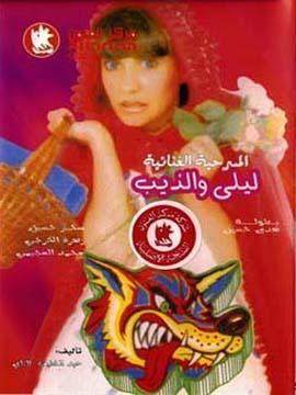 ليلى والذيب